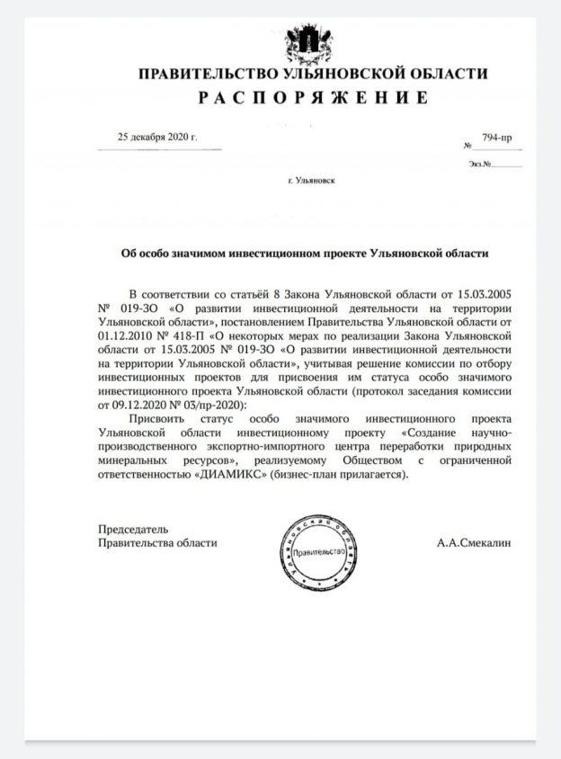 Правительство Ульяновской области оценило проект компании ДИАМИКС